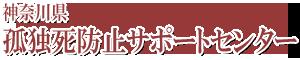 神奈川県孤独死防止サポートセンター