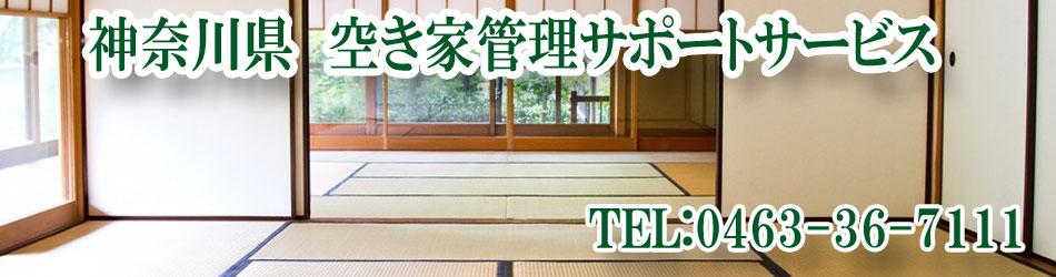 神奈川県空き家管理サポートサービス