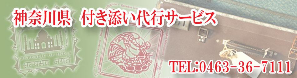 神奈川県付き添い代行サービス