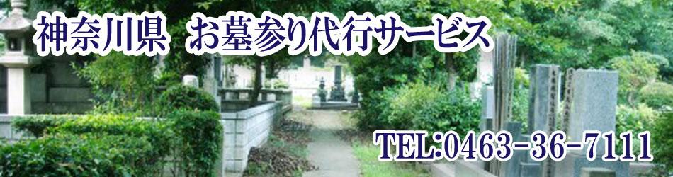神奈川県お墓参り代行サービス